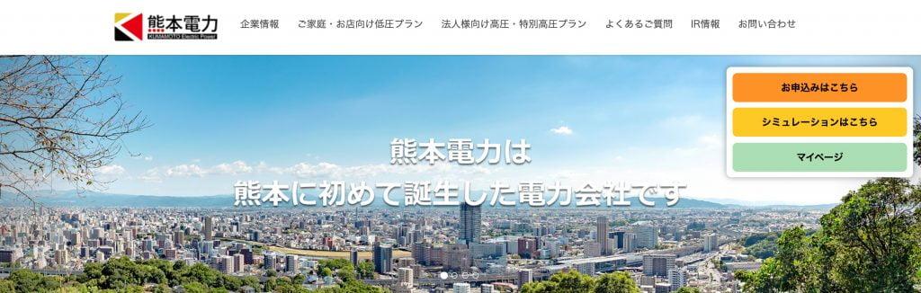熊本電力トップページ(パソコン画面)