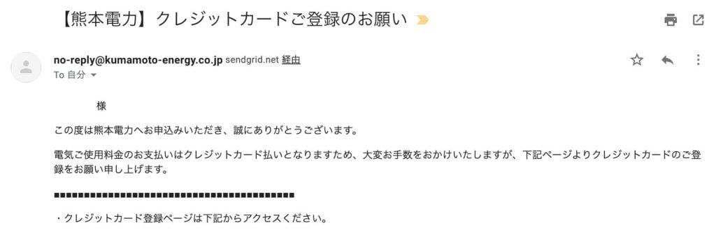 クレジットカード登録の案内メール(パソコン画面)-1024x333.jpg