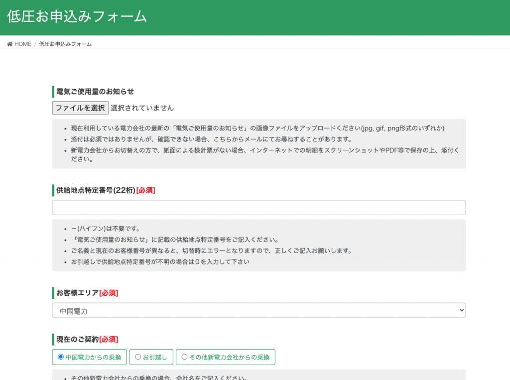 低圧お申込みフォーム画面(中国電力、パソコン)