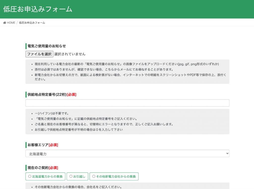 低圧お申込みフォーム画面(北海道電力、パソコン)