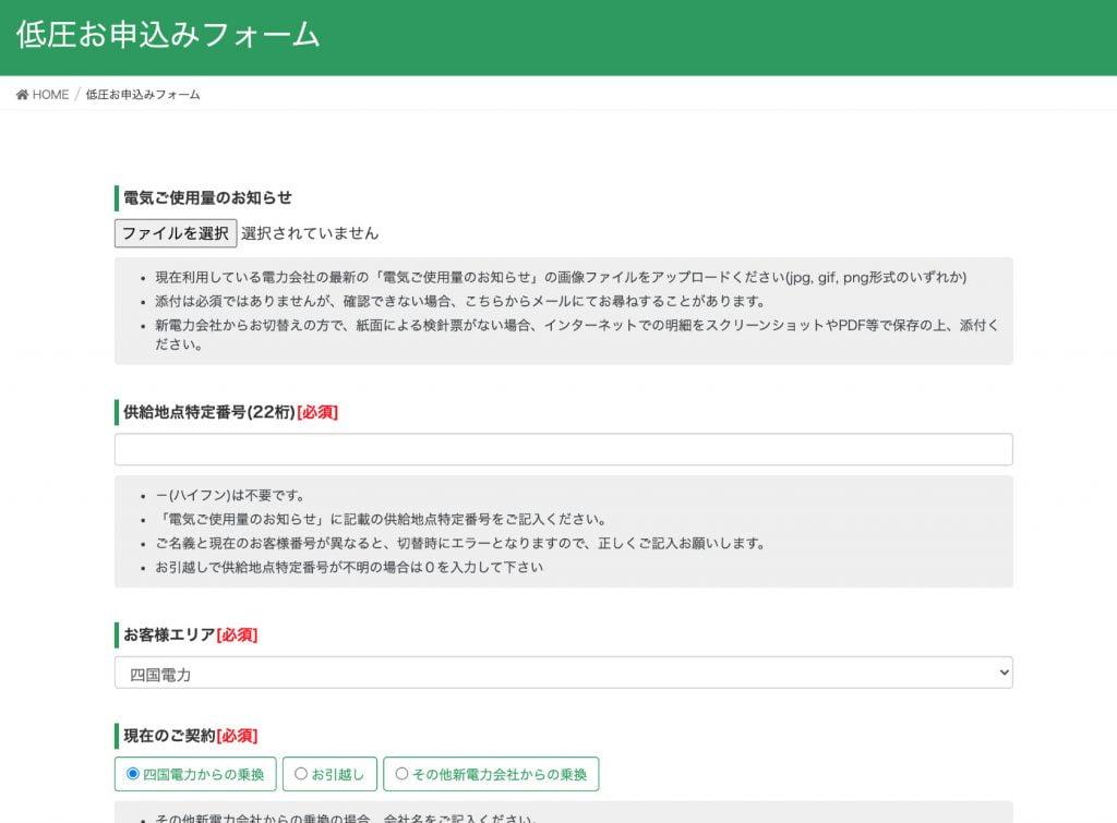 低圧お申込みフォーム画面(四国電力、パソコン)