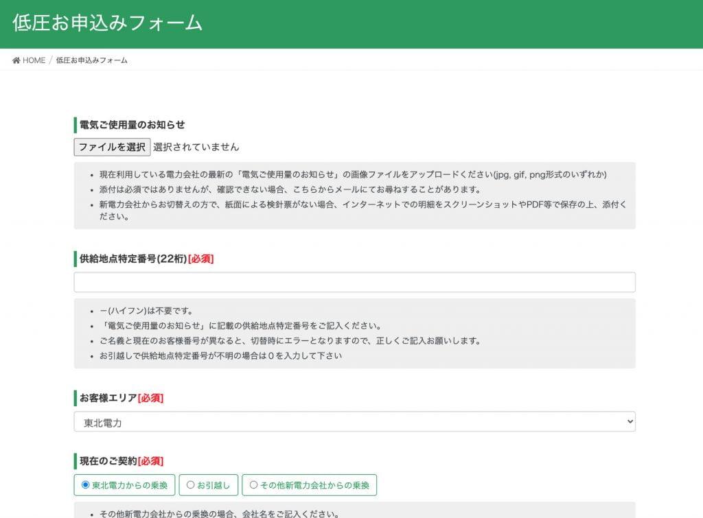 低圧お申込みフォーム画面(東北電力、パソコン)