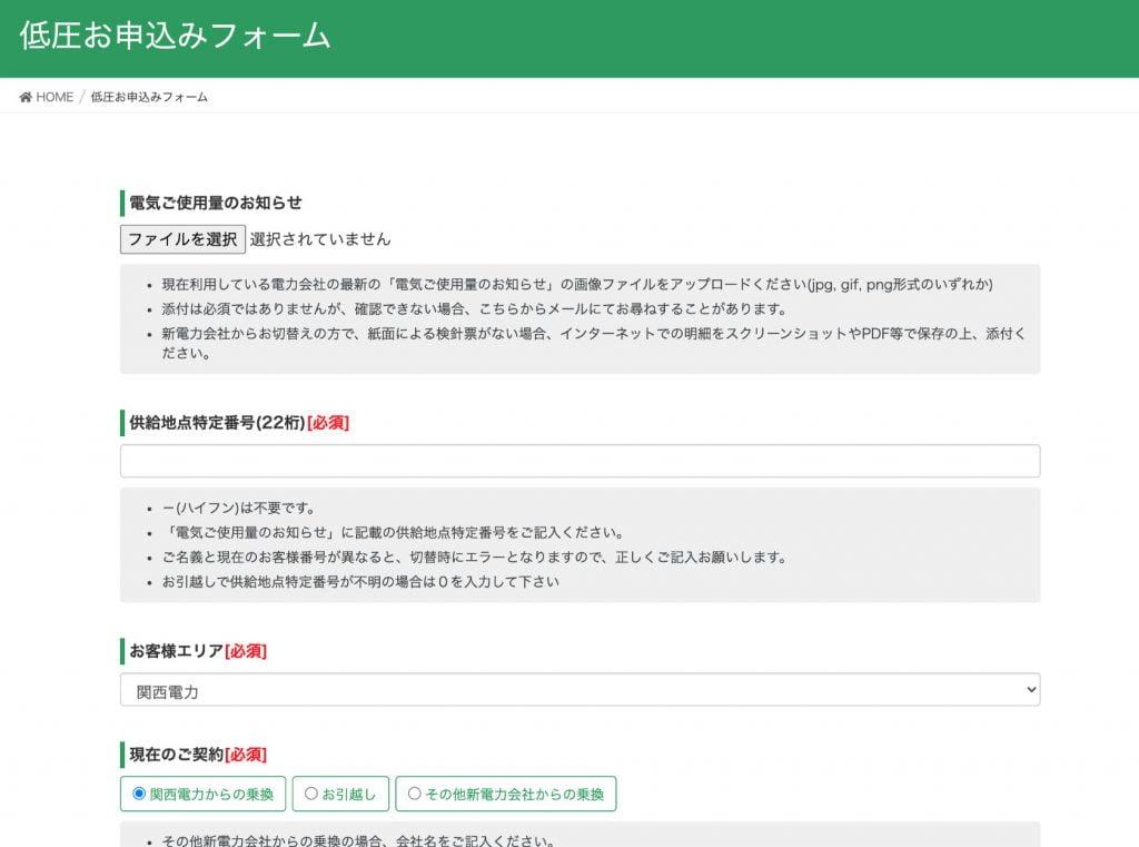 低圧お申込みフォーム画面(関西電力、パソコン)