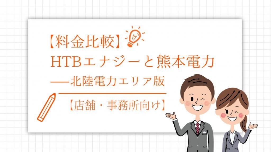 【料金比較】HTBエナジーと熊本電力【店舗・事務所向け】 - 北陸電力エリア版