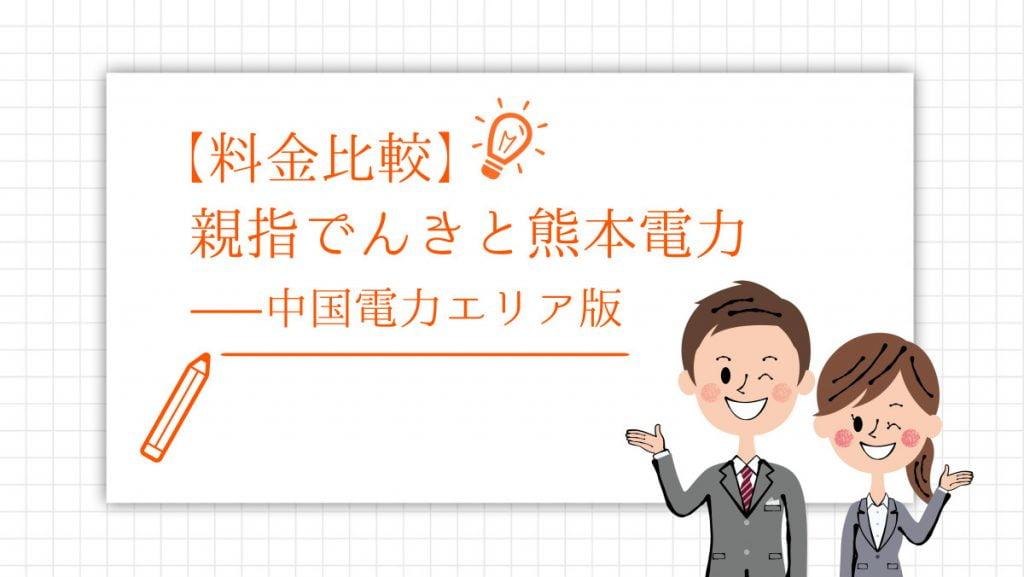 【料金比較】親指でんきと熊本電力 - 中国電力エリア版