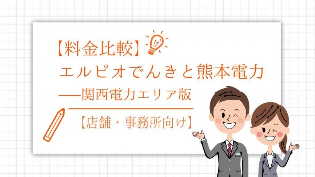 【料金比較】エルピオでんきと熊本電力【店舗・事務所向け】 - 関西電力エリア版