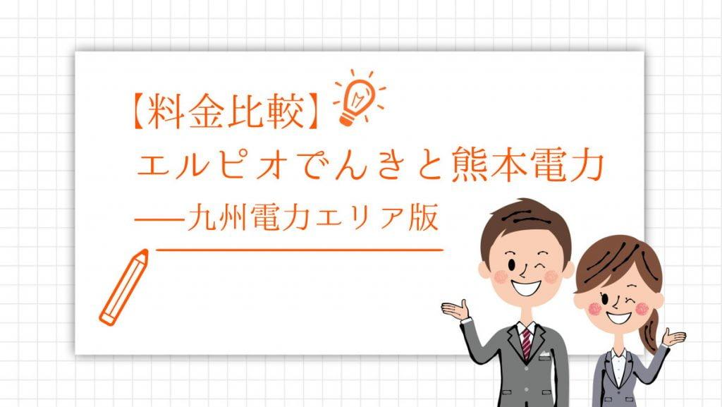 【料金比較】エルピオでんきと熊本電力 - 九州電力エリア版