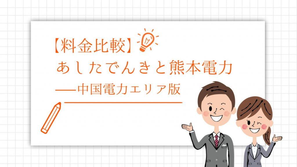 【料金比較】あしたでんきと熊本電力 - 中国電力エリア版