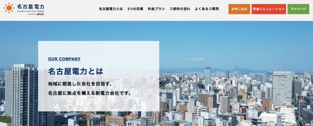 名古屋電力トップページ(パソコン画面)