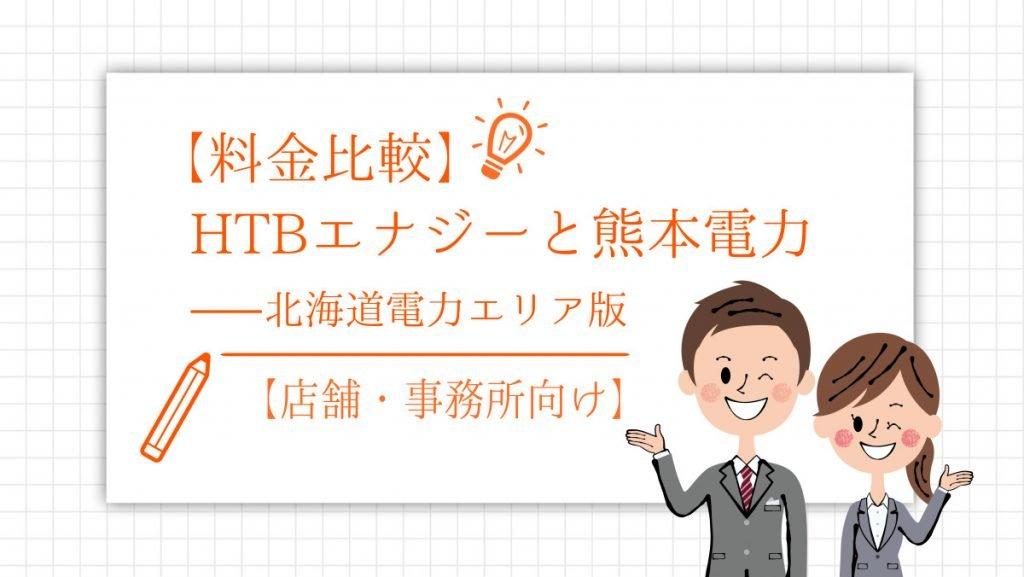 【料金比較】HTBエナジーと熊本電力【店舗・事務所向け】 - 北海道電力エリア版