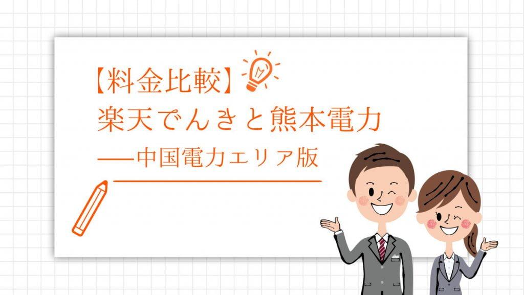 【料金比較】楽天でんきと熊本電力 - 中国電力エリア版