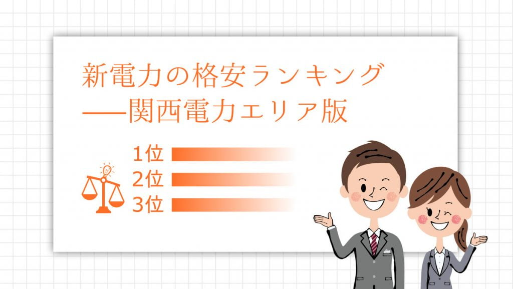 新電力の格安ランキング – 関西電力エリア版
