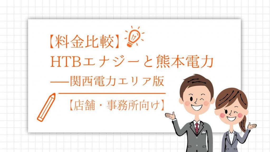 【料金比較】HTBエナジーと熊本電力【店舗・事務所向け】 - 関西電力エリア版