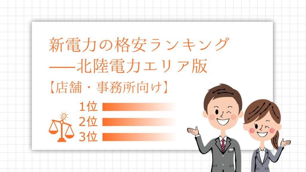 新電力の格安ランキング【店舗・事務所向け】 - 北陸電力エリア版
