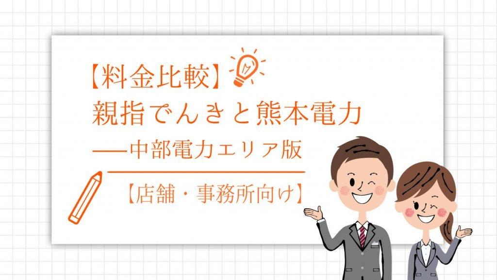 【料金比較】親指でんきと熊本電力(店舗・事務所向け) - 中部電力エリア版