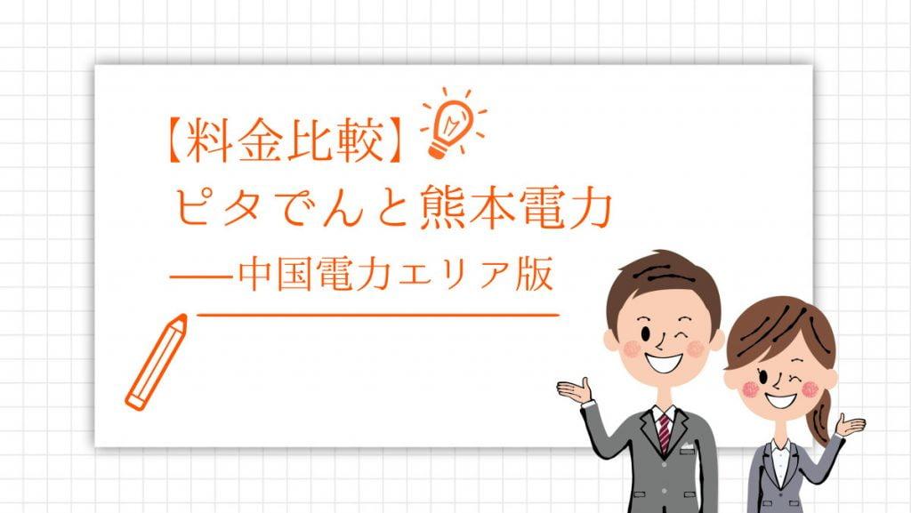 【料金比較】ピタでんと熊本電力 - 中国電力エリア版