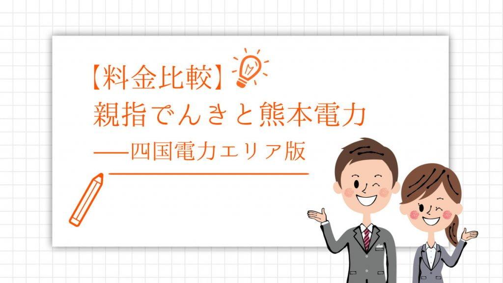 【料金比較】親指でんきと熊本電力 - 四国電力エリア版