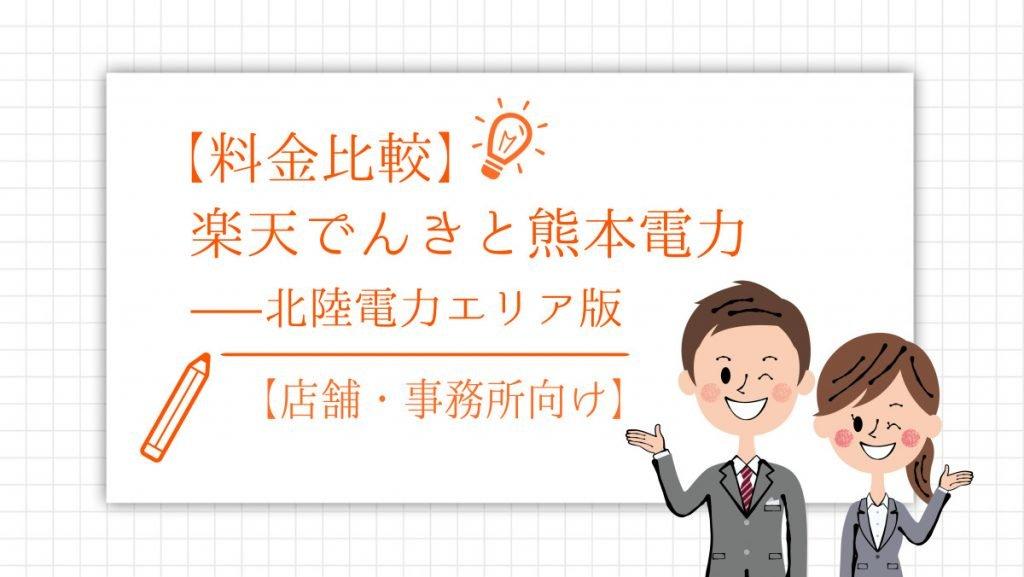 【料金比較】楽天でんきと熊本電力【店舗・事務所向け】 - 北陸電力エリア版