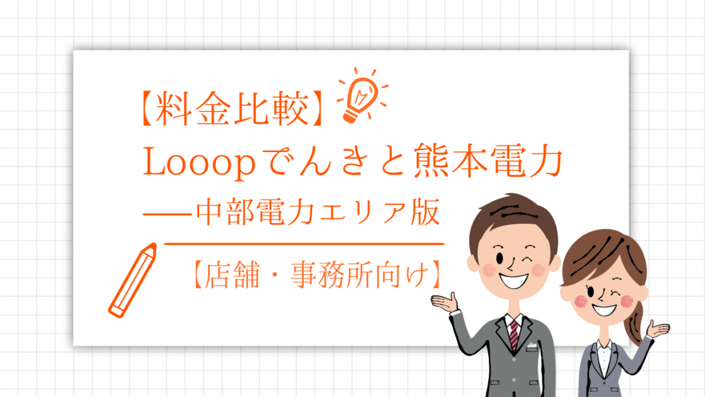 【料金比較】Looopでんきと熊本電力【店舗・事務所向け】 - 中部電力エリア版