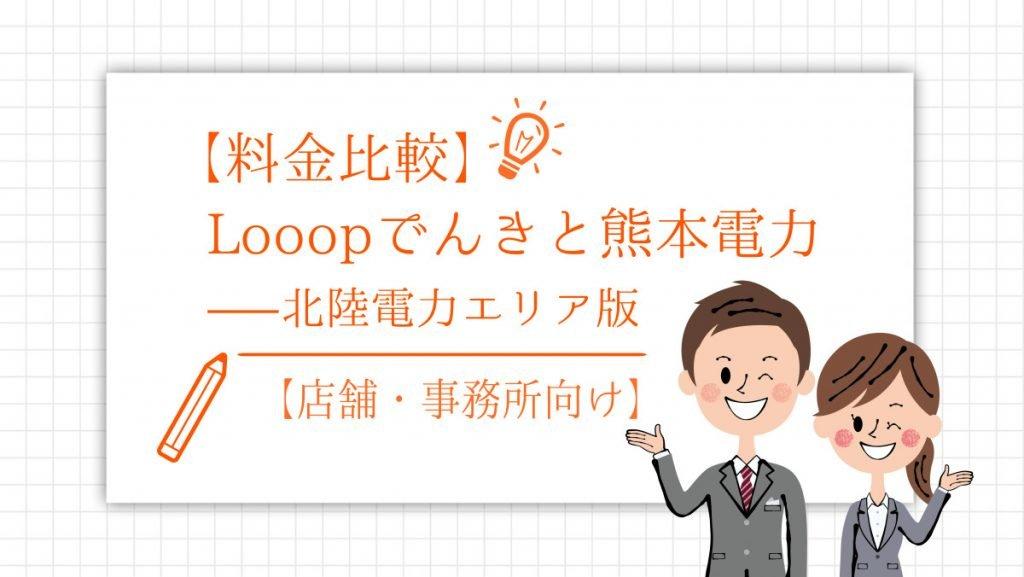 【料金比較】Looopでんきと熊本電力【店舗・事務所向け】 - 北陸電力エリア版