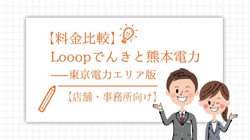 【料金比較】Looopでんきと熊本電力【店舗・事務所向け】 - 東京電力エリア版