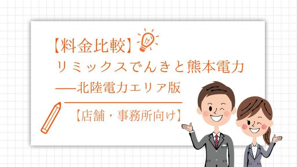 【料金比較】リミックスでんきと熊本電力(店舗・事務所向け) - 北陸電力エリア版