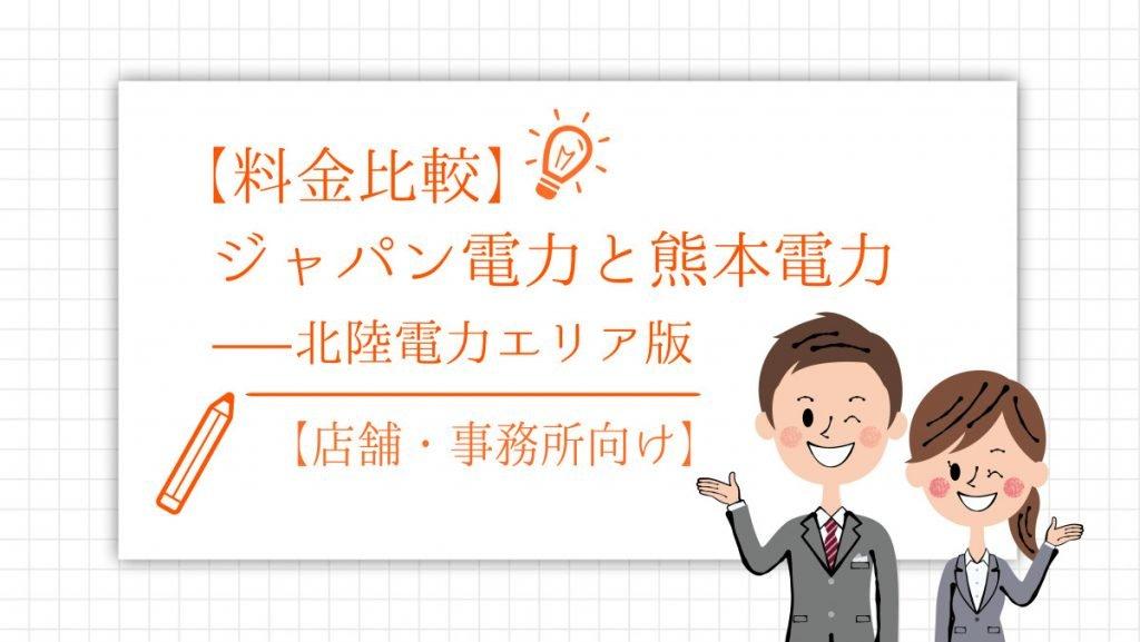 【料金比較】ジャパン電力と熊本電力(店舗・事務所向け) - 北陸電力エリア版