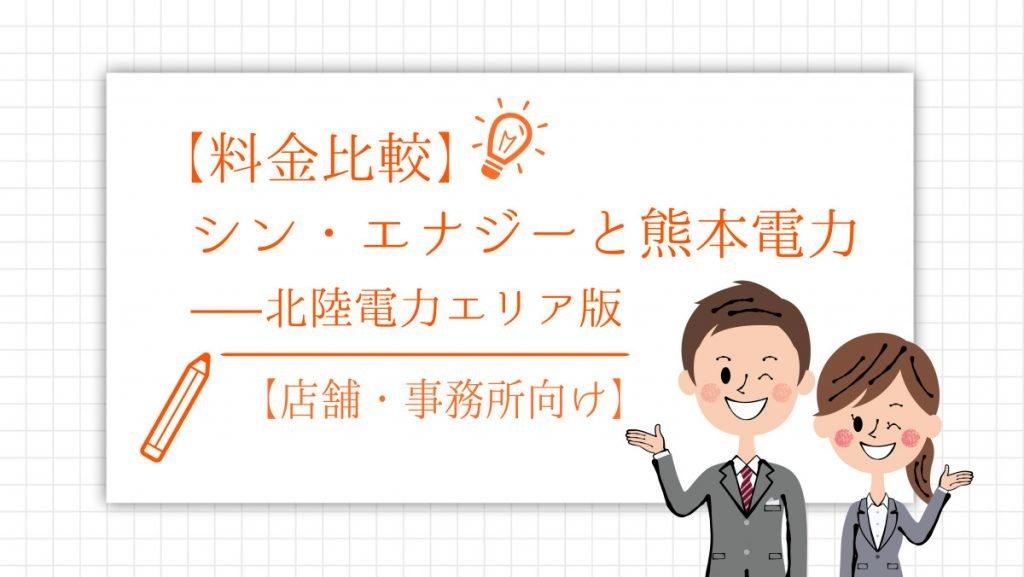 【料金比較】シン・エナジーと熊本電力(店舗・事務所向け) - 北陸電力エリア版