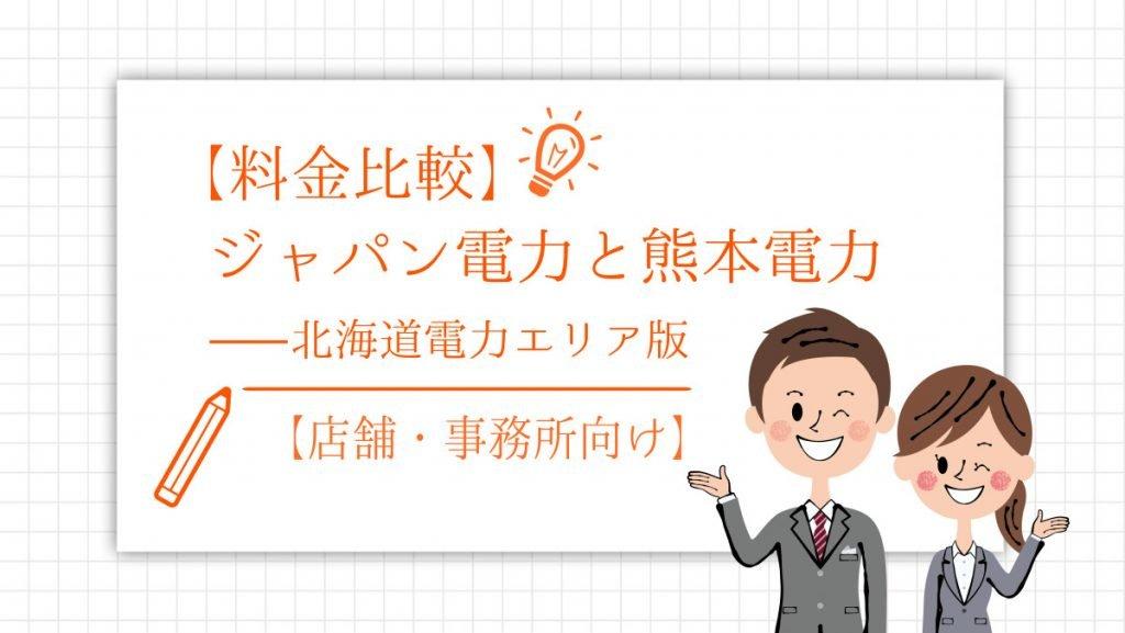 【料金比較】ジャパン電力と熊本電力(店舗・事務所向け) - 北海道電力エリア版