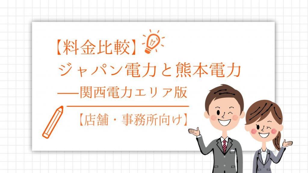【料金比較】ジャパン電力と熊本電力(店舗・事務所向け) - 関西電力エリア版